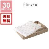 【30日間レンタル】ファルスカコンパクトベッドフィットLベージュ往復送料無料