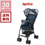 【30日間レンタル】アップリカマジカルエアープラスADブルーティピーベビーカー往復送料無料
