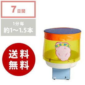 【レンタル】綿菓子(わたがし)機 小 朝日産業 CA-7《7日間レンタル》往復送料無料