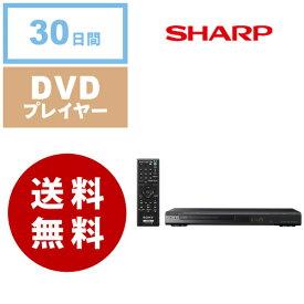 【レンタル】SHARP シャープ DVDプレイヤー《30日間レンタル》往復送料無料