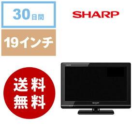 【レンタル】シャープ 19V液晶テレビ《7日間レンタル》往復送料無料