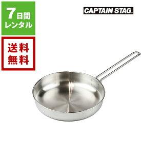 【レンタル】キャプテンスタッグ CAPTAINSTAG ステンレスフライパン 23cm M-8607《7日間レンタル》往復送料無料