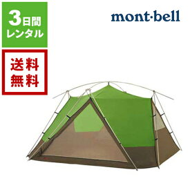 【レンタル】mont-bell モンベル ムーンライト テント 9型 グリーン《3日間レンタル》【往復送料無料】アウトドア用品 ♯1122291 アウトドア用品 キャンプ用品 テントレンタル 初心者