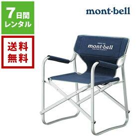 【レンタル】mont-bell モンベル フォールディング フィールドチェア ブルーブラック ♯1122508《7日間レンタル》往復送料無料 アウトドアレンタル キャンプレンタル チェアレンタル