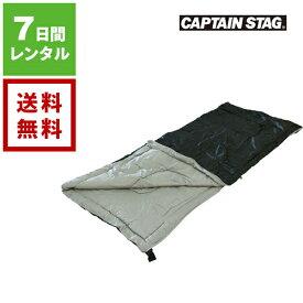 【レンタル】シュラフ キャプテンスタッグ 寝袋《7日間レンタル》往復送料無料 アウトドアレンタル シュラフレンタル