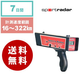 【レンタル】スピードガン DX ディスプレー・三脚セット スポーツレーダー社 SR3600《7日間レンタル》往復送料無料