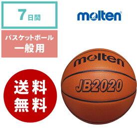 【レンタル】バスケットボール 7号 molten モルテン《7日間レンタル》往復送料無料