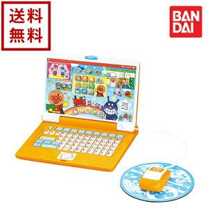 バンダイ あそんでまなべる!マウスでクリック!アンパンマンパソコン【送料無料】2歳以上 パソコン学習 知育玩具 おもちゃ 2才