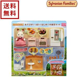 シルバニアファミリー あそびがいっぱい!はじめての家具セット エポック セ-203【送料無料】3歳以上 知育玩具 おもちゃ 人形遊び お家 3才