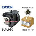EPSON ELPLP80 【プロジェクタ★交換ランプ】