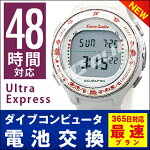 【UltraExpress48時間対応】ダイブコンピュータ電池交換+返送料無料※のセット価格!全日平日扱い!