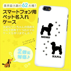 【2匹の名前を入れられる!ペット名入りオリジナルスマホケース】iPhone最新機種を始め最新スマホ、全シーリーズ、全機種、旧機種対応 アクオス エクスペリア 犬 isai カバー【メール便可能】iPjone XS/XR/X AQUOS Xperia