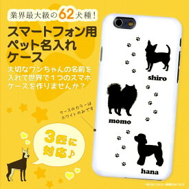 【3匹の名前を入れられる!ペット名入りオリジナルスマホケース】犬 iPhone最新機種を始め最新スマホ、全シーリーズ、全機種、旧機種対応 アクオス ギャラクシー エクスペリア【メール便可能】iPjone XS/XR/X AQUOS Xperia docomo au Softbank