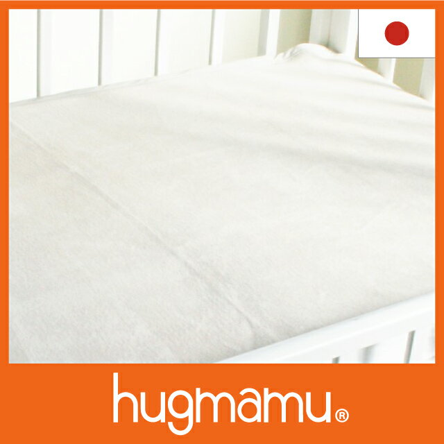 日本製 綿毛布 敷毛布 [無添加] 敷き毛布
