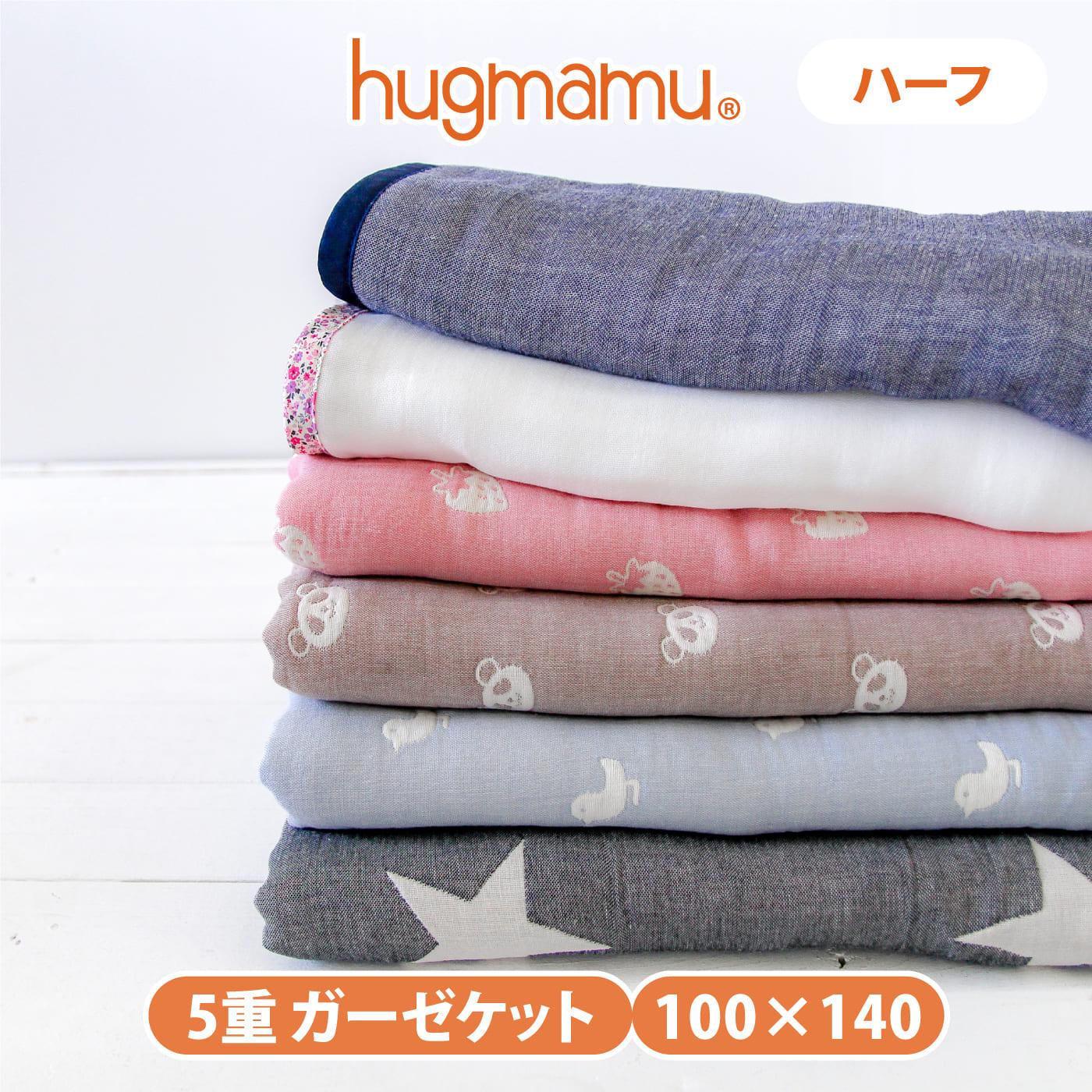 はぐまむ ガーゼケット ハーフ 5重 日本製 三河木綿 タオルケット 100×140