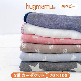 はぐまむ ガーゼケット ベビーM 5重 日本製 三河木綿 タオルケット 保育園 70×100
