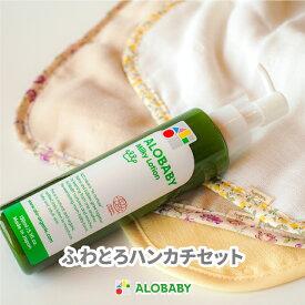 【ふわとろハンカチセット】 ALOBABY アロベビー ミルクローション 150ml 赤ちゃん 新生児