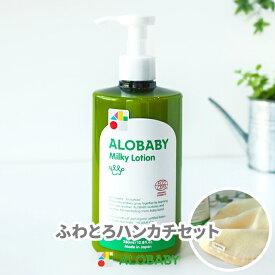 【ふわとろハンカチセット】 ALOBABY アロベビー ミルクローション ビッグボトル 380ml 赤ちゃん 新生児