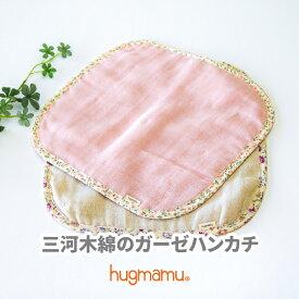 はぐまむ ガーゼハンカチ 日本製 三河木綿 全13色