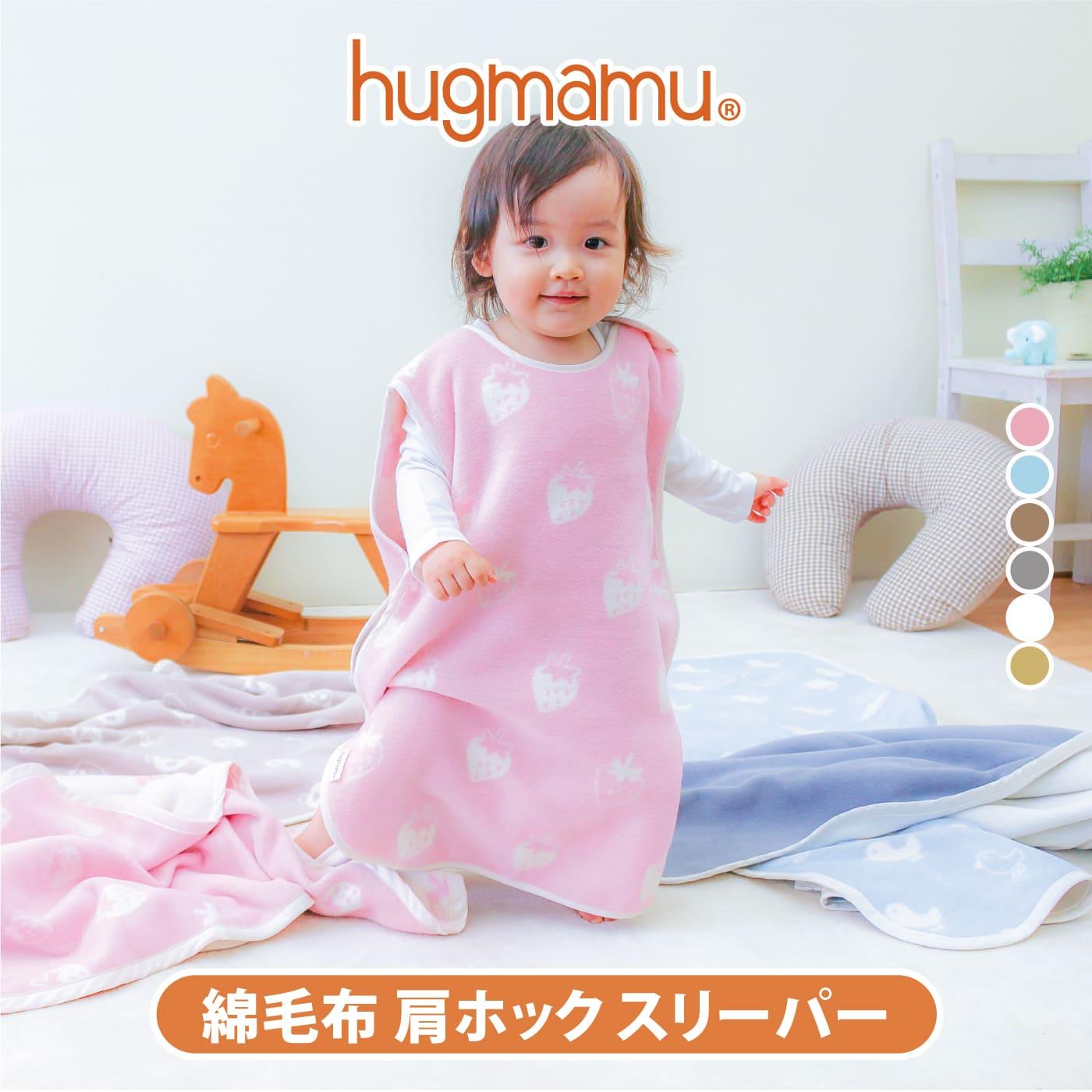 日本製 綿毛布 スリーパー ベビー 肩ホック 着る毛布 秋用 冬用 No.6661