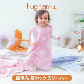 【-10%!10/26まで】 はぐまむ 綿毛布 スリーパー ベビー 肩ホック 日本製 三河木綿 着る毛布 赤ちゃん 子供 秋 冬
