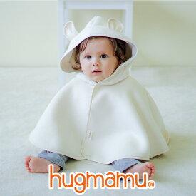 【-13%!1/30まで】 はぐまむ 綿毛布 ポンチョ マント ベビー 無添加 日本製 三河木綿 着る毛布 赤ちゃん 子供