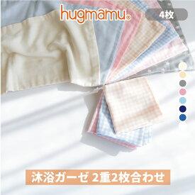 はぐまむ 沐浴ガーゼ ガーゼハンカチ 日本製 三河木綿 4枚セット