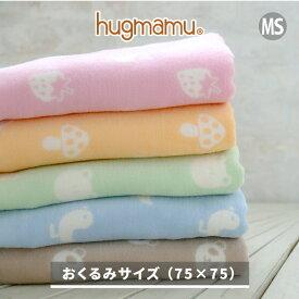 はぐまむ 綿毛布 おくるみ 日本製 三河木綿 ベビー 赤ちゃん アフガン 退院 秋 冬 75×75