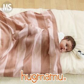 はぐまむ ガーゼケット おくるみ ベビーMS 3重 日本製 三河木綿 赤ちゃん アフガン 退院 春夏 タオルケット 70×70