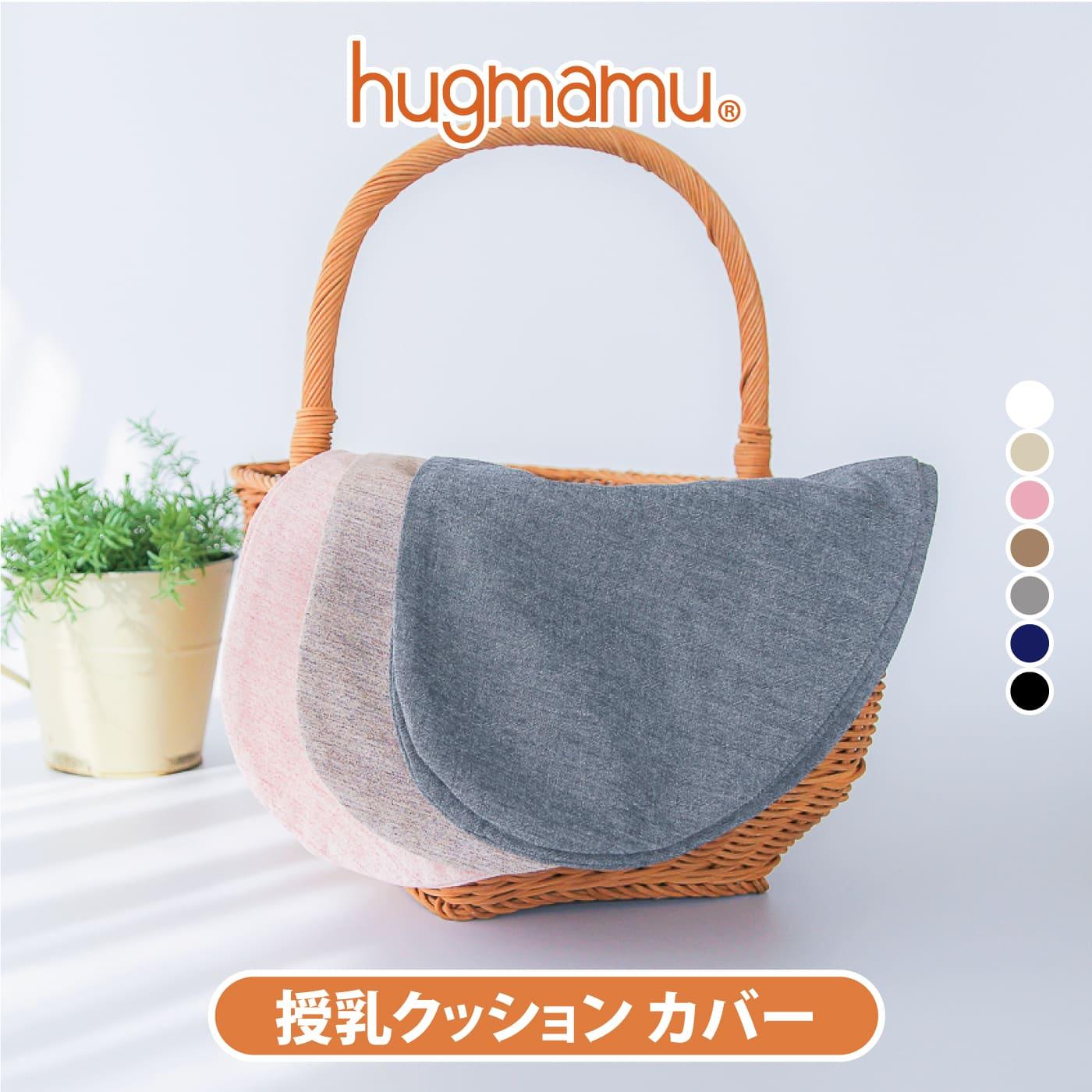 【セール -11%!】 6/21まで はぐまむ 授乳クッション 替えカバー 日本製