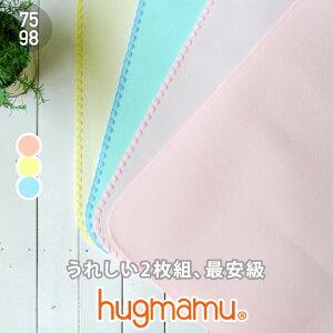 はぐまむ 防水シーツ ベビー 2枚セット 75×98 日本製 ベビー布団 シーツ