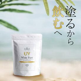 【ホワイトピュア】 塗る から 飲む へ! 飲む 夏の対策 サプリ 日焼け 紫外線 日差し 対策 UV ビタミンC リコピン 送料無料