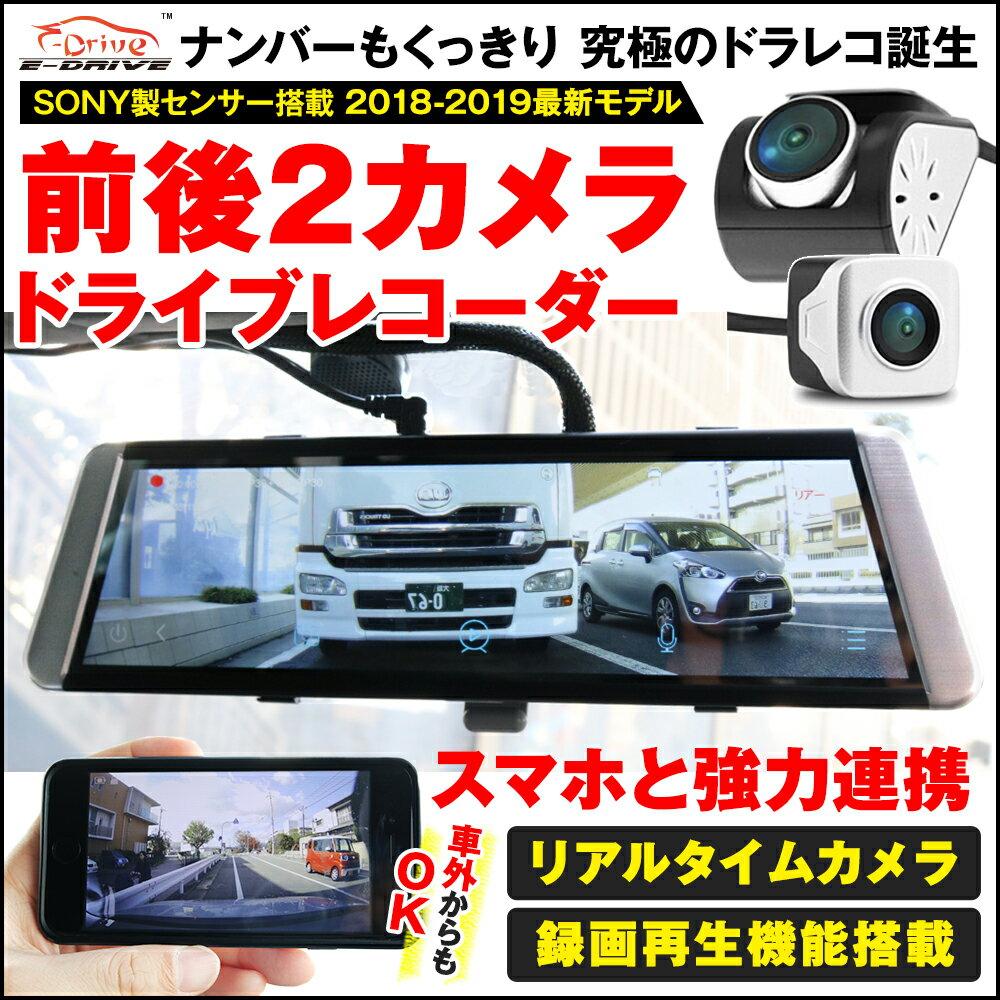 ドライブレコーダー 前後 2カメラ ミラー タイプ ドラレコ GPS搭載 HDR 駐車監視 常時録画 WDR wifi SDカード付 前後カメラ バックモニター あおり運転対策 送料無料