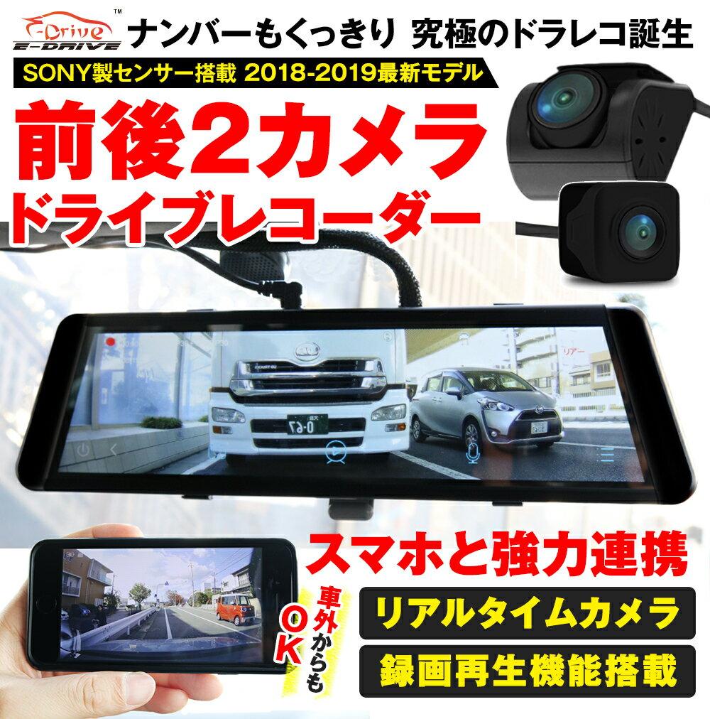 【さらにクーポンで10%OFF】ドライブレコーダー 前後 2カメラ ミラー タイプ ドラレコ GPS搭載 HDR 駐車監視 常時録画 WDR wifi SDカード付 前後カメラ バックモニター あおり運転対策 送料無料
