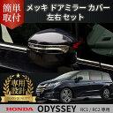 Odyssey doormile