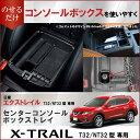 X rail console