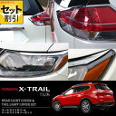 X trail headlightandtaillight