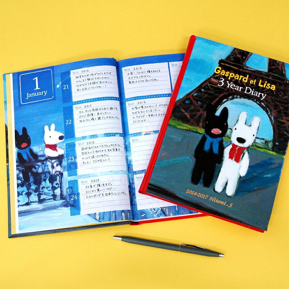ディアカーズ 3年日記 リサとガスパール 名入れあり 【楽ギフ_包装】【連用日記帳/ダイアリー】【ディアカーズ】