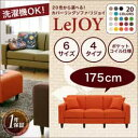 【Colorful Living Selection LeJOY】リジョイシリーズ:20色から選べる!カバーリングソファ・スタンダードタイプ【幅1…