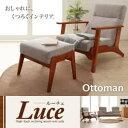 ハイバックリクライニング木肘ソファ【Luce】ルーチェ オットマン