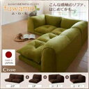 ふっくらくつろぎフロアコーナーソファ【fuwamo】ふわも Cタイプ