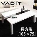 鏡面仕上げ アーバンモダンデザインこたつテーブル【VADIT】バディット/長方形(105×75)