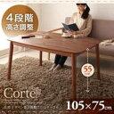 4段階で高さが変えられる 天然木ウォールナット材高さ調整こたつテーブル Corte コルテ 長方形(105×75)