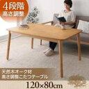 4段階で高さが変えられる!天然木オーク材高さ調整こたつテーブル【Ramillies】ラミリ/長方形(120×80)