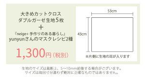 ガーゼ素材のはぎれセット/YUWA/花/羊/白鳥/動物/乗り物【サイズ】