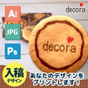 <30枚から購入可能!>【データ入稿型デザインクッキー】クッキー プチギフト プリントクッキー オリジナル お菓子 …