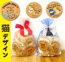 【猫】10枚入*テンプレートクッキー**お祝い/誕生日クッキー/お礼/プチギフト/オリジナルお菓子/手作り/猫/ねこ/動物
