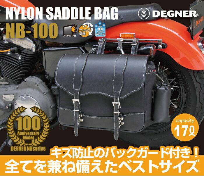 サイドバッグ テキスタイル ウィンカー避け サイドバック ハーレー アメリカン サイドバッグ バイカーズ バイク 合皮 鉄馬 ナイロン サイドバッグ ツーリング サイドバッグ DEGNER デグナー NB-100(ブラック) 送料無料