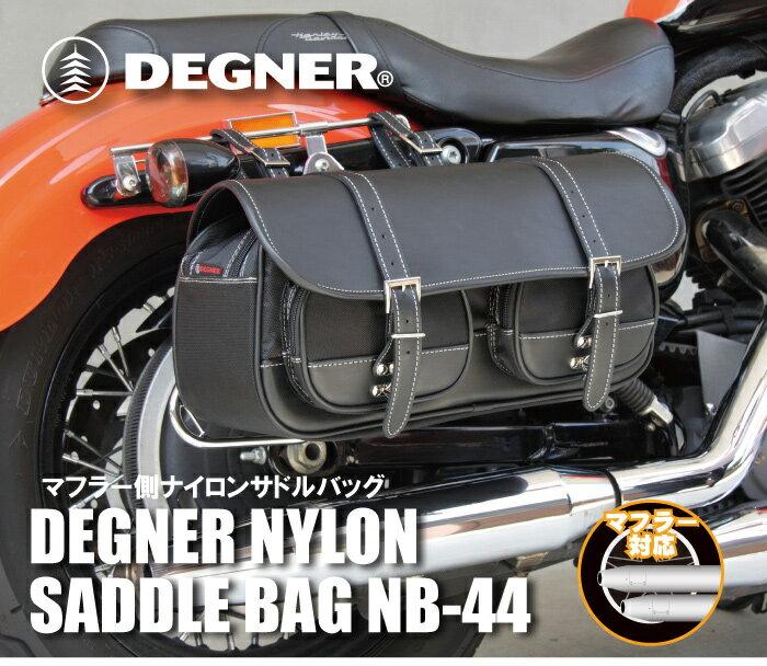 サイドバッグ テキスタイル サドルバッグ サイドバック ハーレー アメリカン サイドバッグ バイカーズ バイク サイドバッグ 合皮 鉄馬 ナイロン サイドバッグ ツーリング サイドバッグ DEGNER デグナー NB-44 送料無料