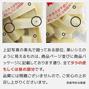 ポイント消化【訳あり】【業務用】不揃いチーズとタラの白身サンド110g3袋セットメール便送料無料全国送料無料メール便規格以外は同梱不可出島屋2018年3月度月間優良ショップ